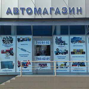 Автомагазины Оконешниково