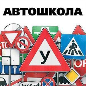 Автошколы Оконешниково