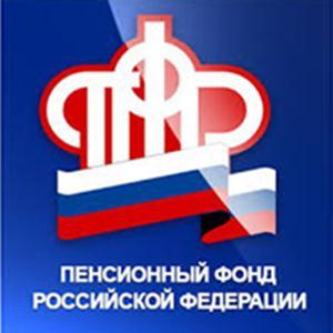 Пенсионные фонды Оконешниково