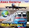 Авиа- и ж/д билеты в Оконешниково
