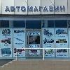 Автомагазины в Оконешниково