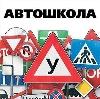 Автошколы в Оконешниково