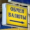 Обмен валют в Оконешниково