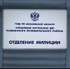 Отделения полиции в Оконешниково