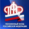 Пенсионные фонды в Оконешниково