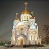Религиозные учреждения в Оконешниково